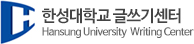 한성대학교 글쓰기센터 Hansung Yniversity Writing Center